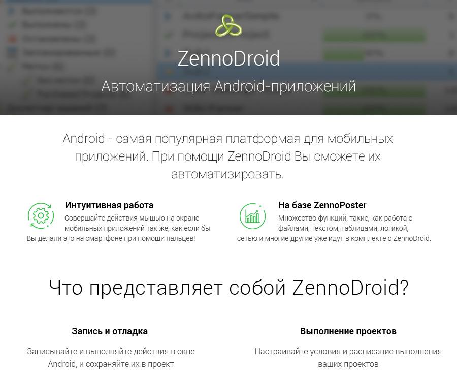 ZennoDroid_01.jpg