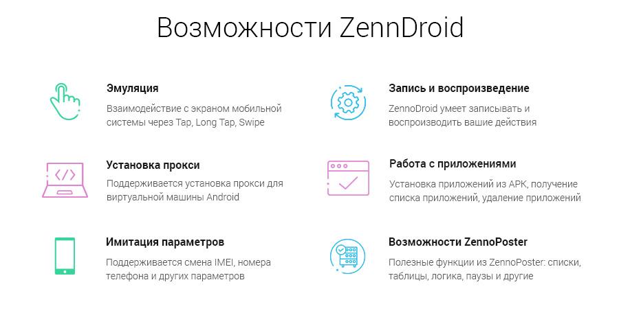 ZennoDroid_03.jpg