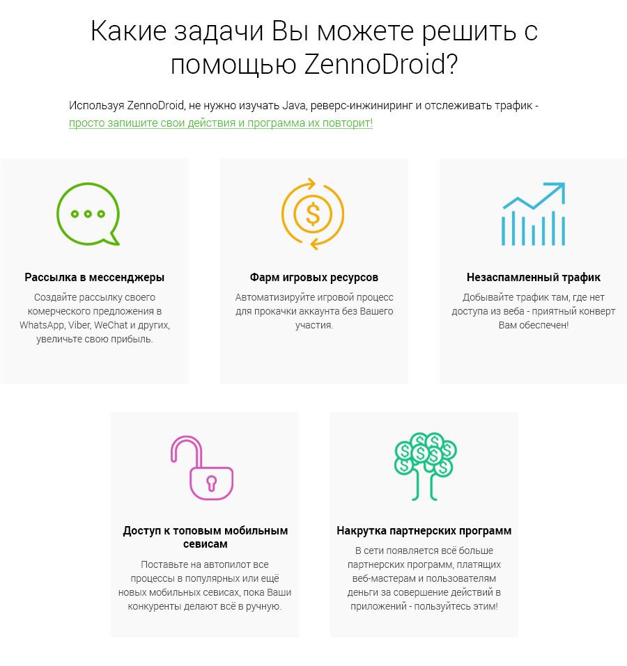 ZennoDroid_04.jpg