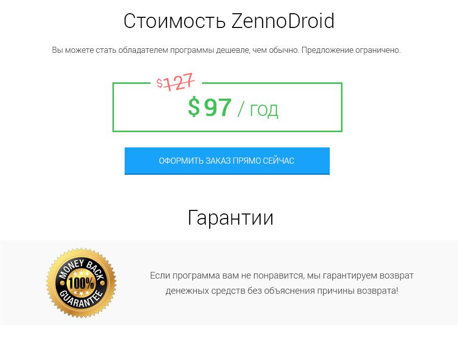 ZennoDroid_05.jpg