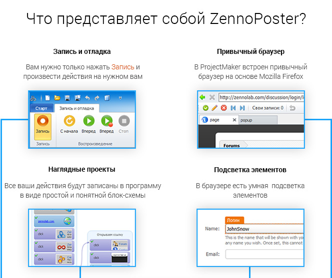 ZennoPoster_02.jpg
