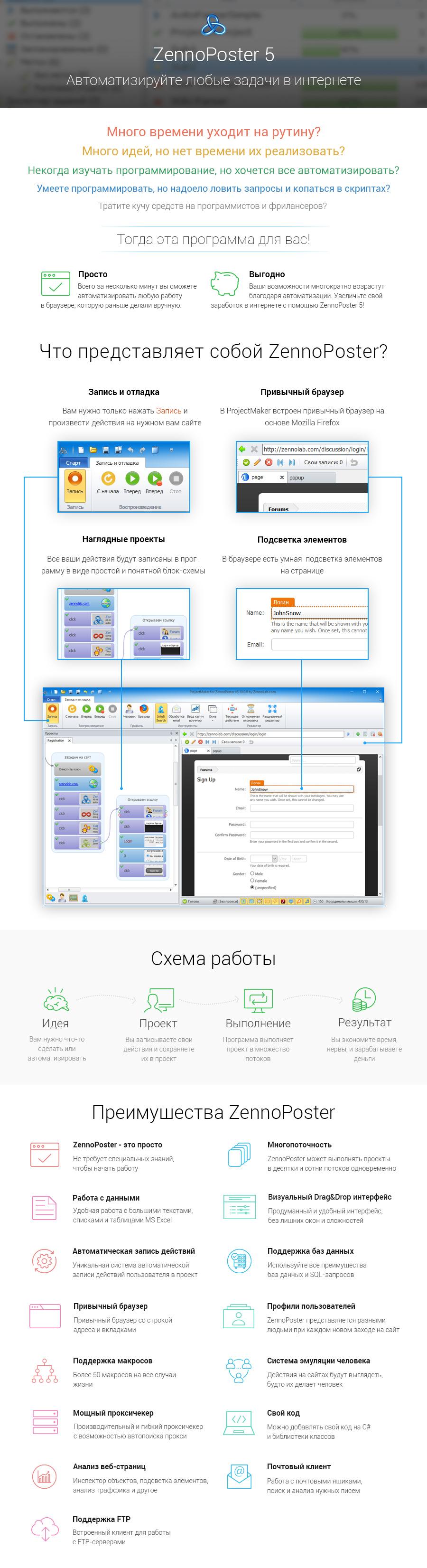 ZennoPoster_01.jpg