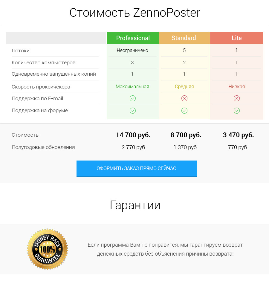 ZennoPoster_05.jpg